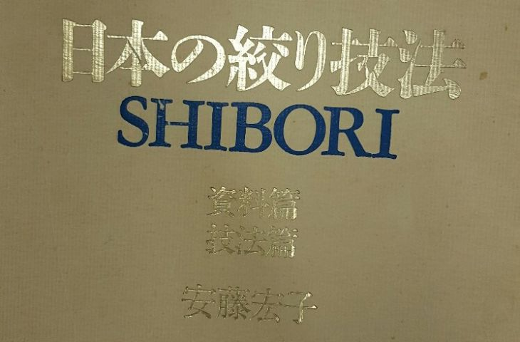 Frau Andos wertvolle Recherche zu mehr als 100  Shiboritechniken